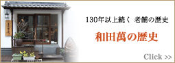 和田萬の歴史