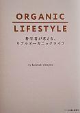 organic-4.jpg