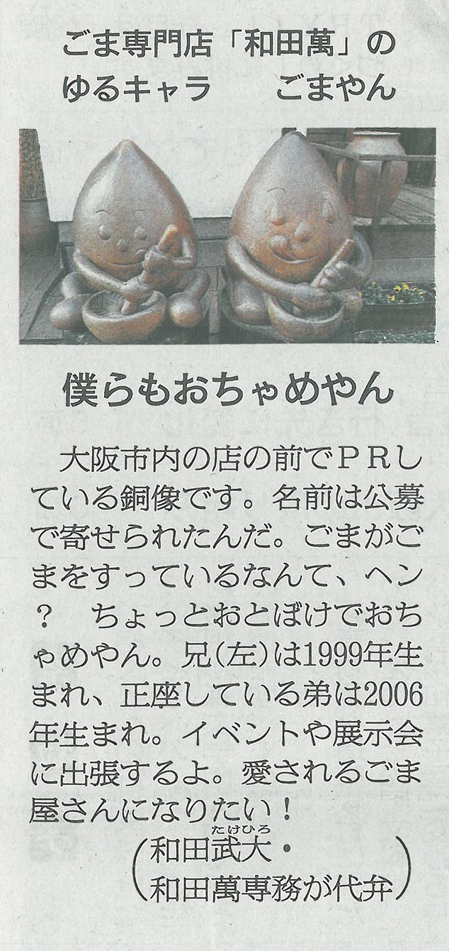 170405朝日新聞夕刊gomayan