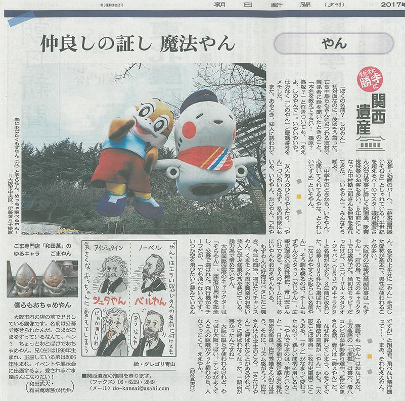 170405朝日新聞夕刊